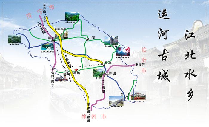 枣庄市交通地图